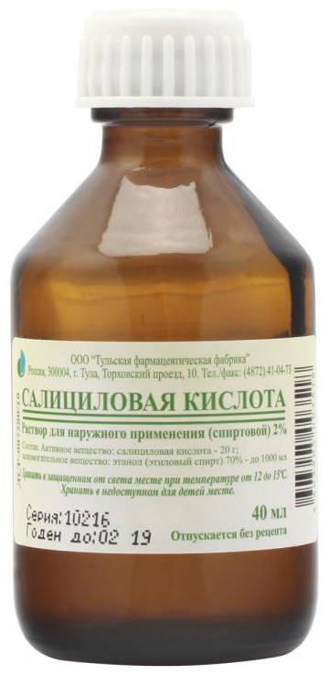 САЛИЦИЛОВАЯ КИСЛОТА 2% 40мл раствор для наружного применения спиртовой.