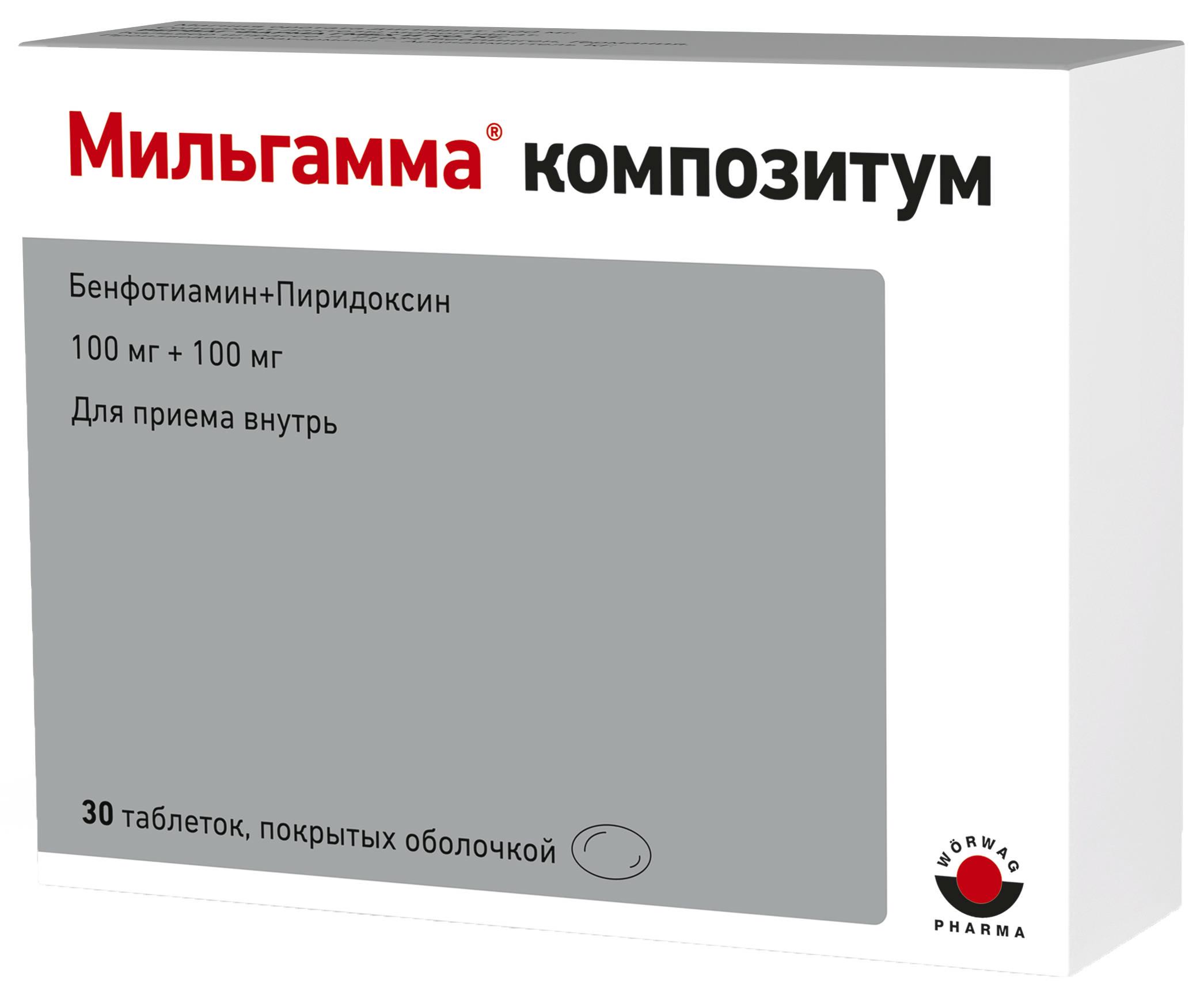 МИЛЬГАММА КОМПОЗИТУМ таблетки 100 мг+100 мг 30 шт.