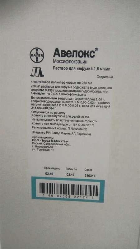 Авелокс 1,6мг/мл 250мл 4 шт. раствор для инфузий, фото №1