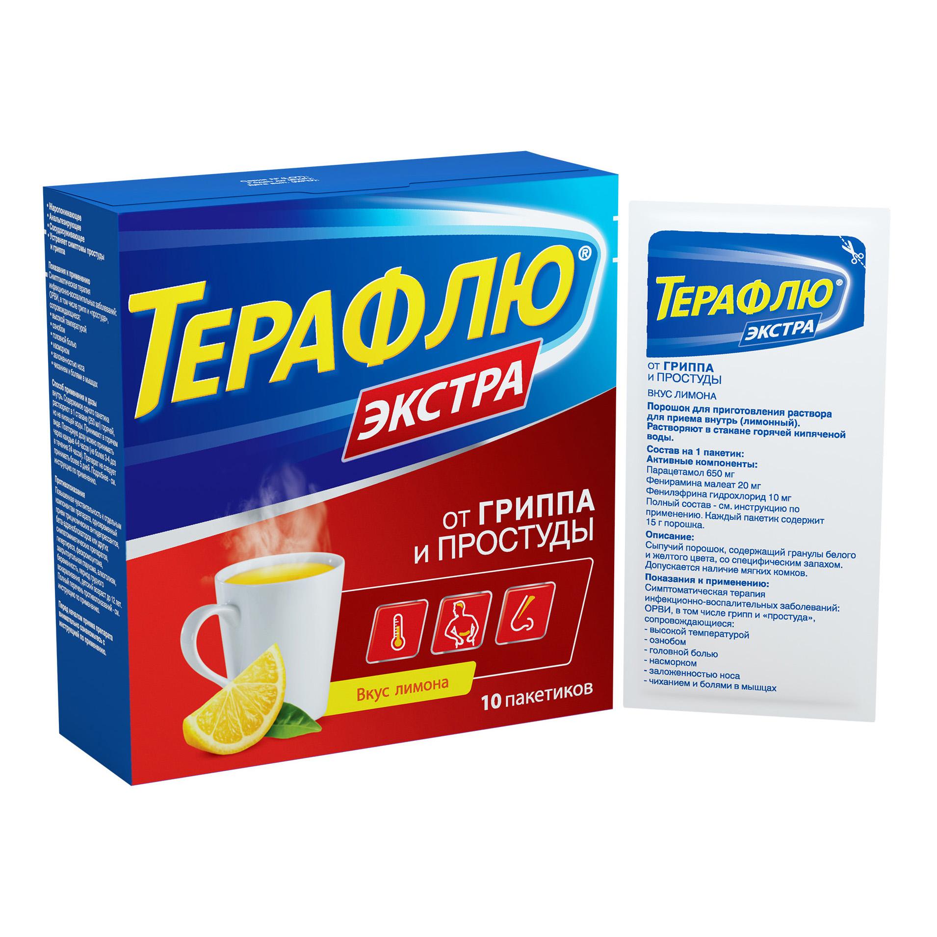 ТераФлю Экстра порошок для приготовления раствора лимон 10 шт.;