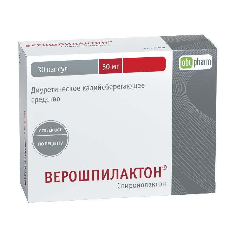 ВЕРОШПИЛАКТОН капсулы 50 мг 30 шт.