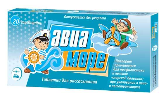АВИА-МОРЕ таблетки для рассасывания 20 шт.
