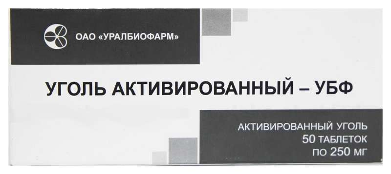 УГОЛЬ АКТИВИРОВАННЫЙ-УБФ таблетки 250 мг 50 шт..