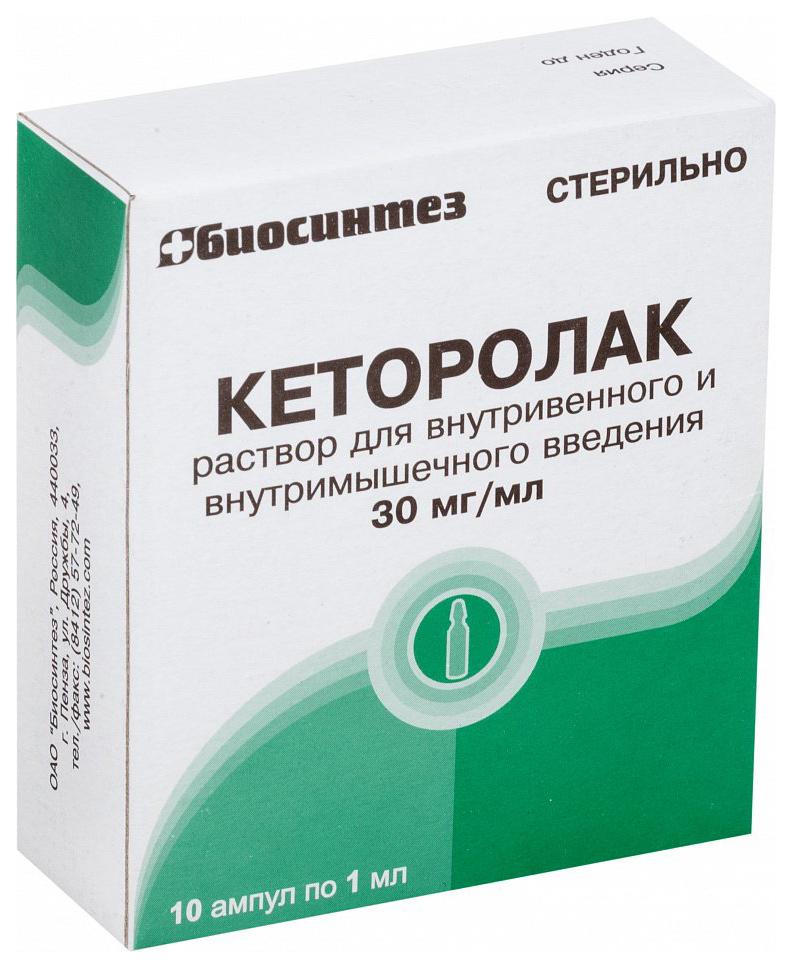 КЕТОРОЛАК 30мг/мл 1мл 10 шт. раствор для внутривенного и внутримышечного введ.