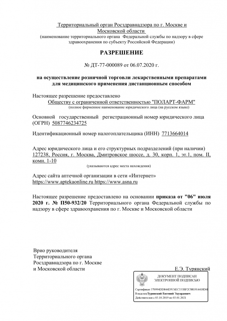 Разрешение на дистанционную торговлю ЛП (Поларт)-1.jpg