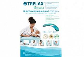 Трелакс подушка ортопедическая п33 банана для беременных и кормящих мам