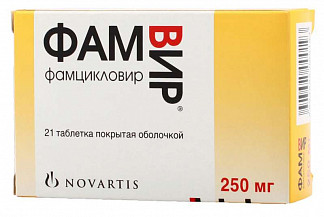 Фамвир 250мг 21 шт. таблетки покрытые оболочкой