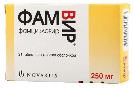 Фамвир 250мг 21 шт. таблетки покрытые оболочкой, фото №1