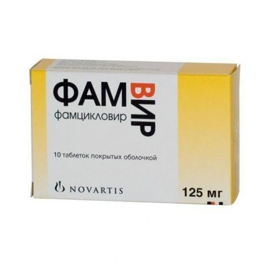 Фамвир 125мг 10 шт. таблетки покрытые оболочкой, фото №1