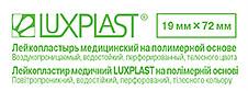 Люкспласт пластырь перфорированный полимерная основа телесный 10 шт.