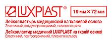 Люкспласт пластырь тканевая основа эластичный телесный 10 шт.