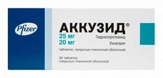 Аккузид 20мг+25мг 30 шт. таблетки покрытые пленочной оболочкой