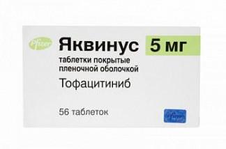 Яквинус 5мг 56 шт. таблетки покрытые пленочной оболочкой