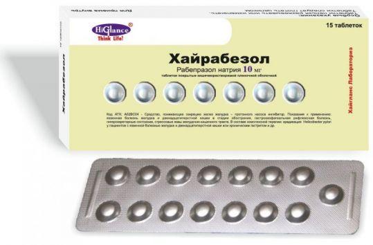 Хайрабезол 10мг 15 шт. таблетки, фото №1