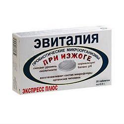 Эвиталия экспресс плюс таблетки 0,6г 20 шт.