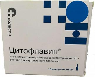 Цитофлавин 10мл 10 шт. раствор для внутривенного введения
