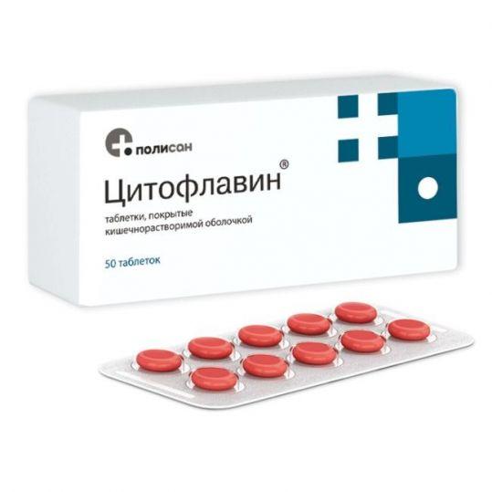 Цитофлавин 50 шт. таблетки покрытые кишечнорастворимой оболочкой, фото №1