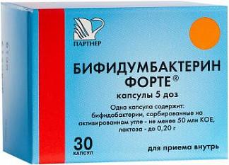 Бифидумбактерин форте 5 доз 30 шт. капсулы
