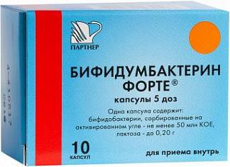 Бифидумбактерин форте 5 доз 10 шт. капсулы
