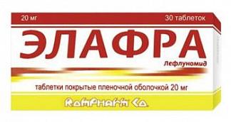 Элафра 20мг 30 шт. таблетки покрытые пленочной оболочкой