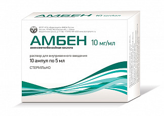 Амбен 1% 5мл 10 шт. раствор для инъекций