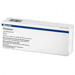 Эндоксан 50мг 50 шт. таблетки