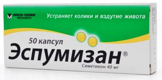 Эспумизан 40мг 50 шт. капсулы, фото №1