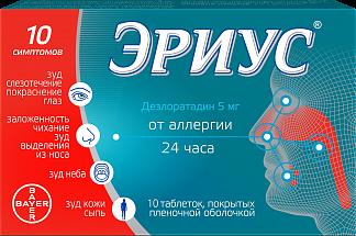 ЭРИУС 5мг N10 таб. покрытые пленочной оболочкой