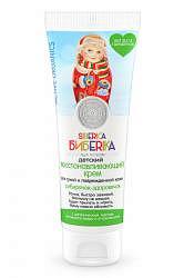 Натура сиберика биберика крем детский восстанавливающий сибирячок-здоровячок 75мл