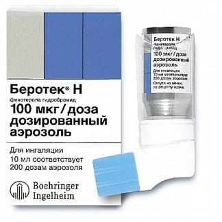 Беротек н 100мкг/доза 200 доз10мл аэрозоль