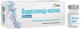 Будесонид-натив 0,5мг/мл 2мл 10 шт. раствор для ингаляций