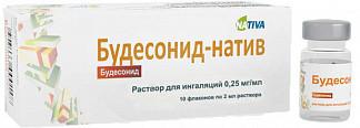 Будесонид-натив 0,25мг/мл 2мл 10 шт. раствор для ингаляций