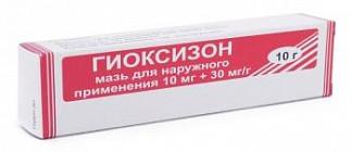 Гиоксизон 10мг+30мг/г 10г мазь для наружного применения