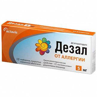 Дезал 5мг 10 шт. таблетки покрытые пленочной оболочкой
