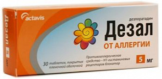 Дезал 5мг 30 шт. таблетки покрытые пленочной оболочкой