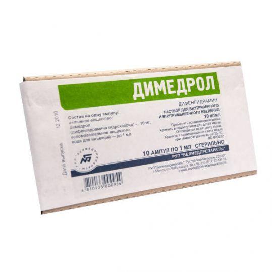 Димедрол 10мг/мл 1мл 10 шт. раствор для внутривенного и внутримышечного введения, фото №1