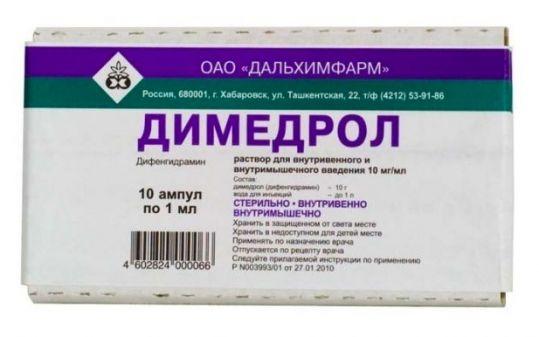Димедрол 10мг/мл 1мл 10 шт. раствор для внутривенного и внутримышечного введения дальхимфарм, фото №1