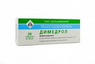 Димедрол 50мг 10 шт. таблетки