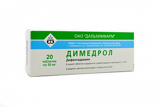 Димедрол 50мг 10 шт. таблетки дальхимфарм