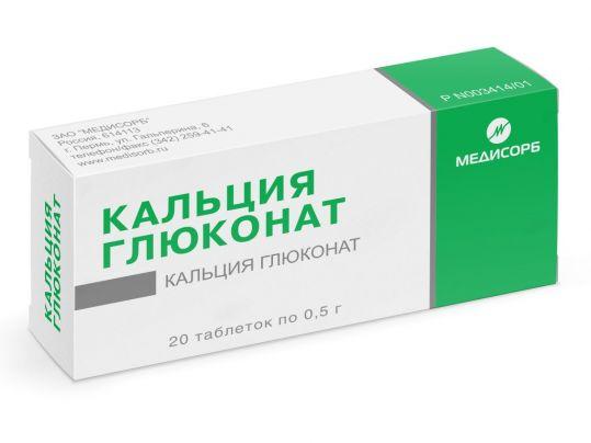 Кальция глюконат 500мг 20 шт. таблетки, фото №1