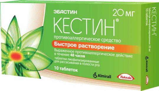 Кестин 20мг 10 шт. таблетки лиофилизированные быстрое растворение, фото №1