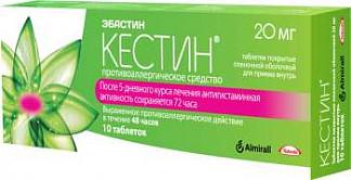 Кестин 20мг 10 шт. таблетки покрытые оболочкой