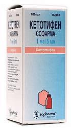 Кетотифен 0,2мг/мл 100мл сироп