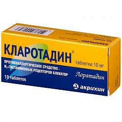 Кларотадин 10мг 10 шт. таблетки