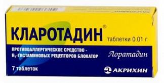 Кларотадин 10мг 7 шт. таблетки