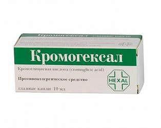 Кромогексал раствор для ингаляций купить