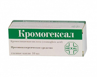 Кромогексал 2% 10мл капли глазные