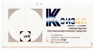 Ксизал 5мг 14 шт. таблетки покрытые пленочной оболочкой