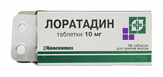 Лоратадин 10мг 10 шт. таблетки
