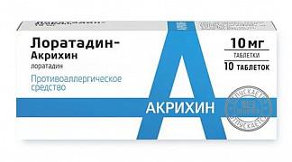 Лоратадин-акрихин 10мг 10 шт. таблетки